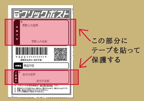 クリックポストの宛名を保護する