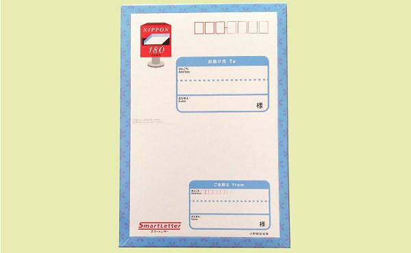 スマートレターの封筒画像