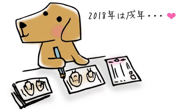 年賀状を手書きで書いている犬のイラスト