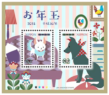 2018年用お年玉付き年賀はがき当せん賞品の切手シート