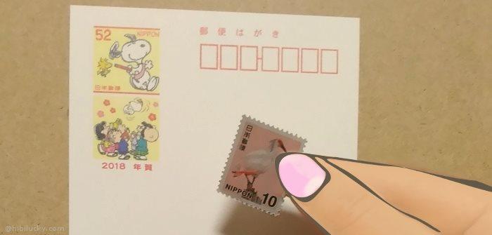 年賀はがきに10円切手を追加して通常はがきにする