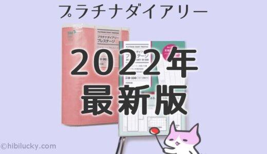 2022年もシンプルな手帳 プラチナダイアリー 徹底解剖!手帳&カバーの一覧