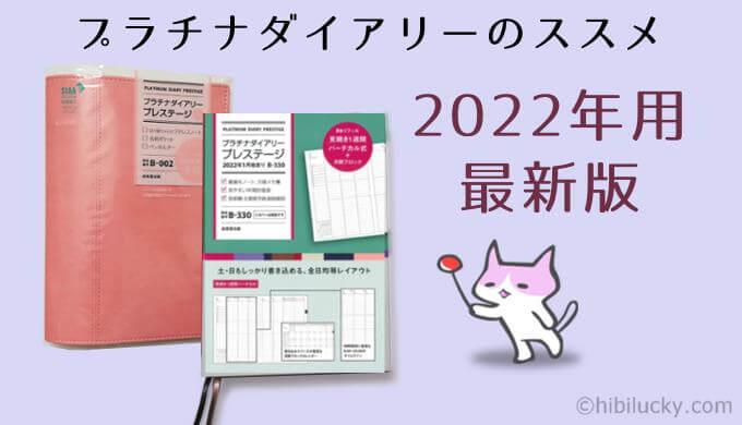 2022年用プラチナダイアリー紹介