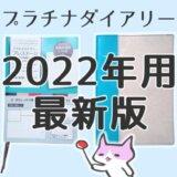 2022年もシンプルな手帳プラチナダイアリー徹底解剖!手帳&カバーの一覧