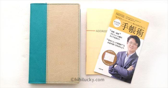 プラチナダイアリー手帳カバー2019Sサイズ