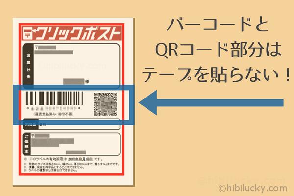 クリックポスト宛名の上からセロテープを貼ったらダメな部分