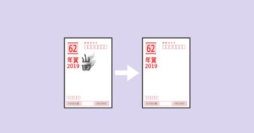 書き損じた年賀状、販売期間中なら新しい年賀状と変えてもらえる