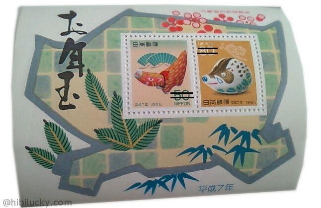 1995年お年玉付き年賀はがき当せん賞品の切手シート