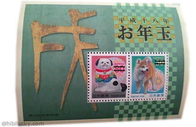 2006年用お年玉付き年賀はがき当せん賞品の切手シート