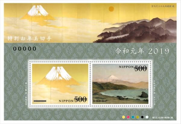 ダブルチャンス賞の切手シート