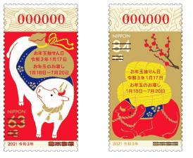 2021年用お年玉付年賀郵便切手