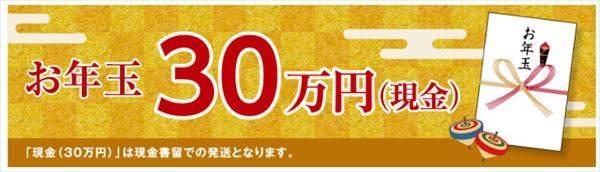 2021年用お年玉付年賀はがきの賞品1等の現金30万円