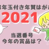 2021年(令和3年)用 お年玉付き年賀はがき当選番号と当選賞品は?