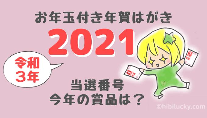2021 年賀 はがき