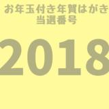 2018年用(平成30年)お年玉付き年賀はがきの当選番号