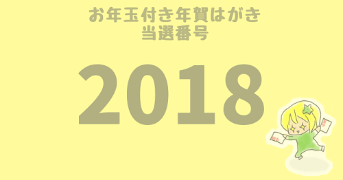 2018年用(平成30年)お年玉付き年賀はがきの当選番号【アーカイブ】