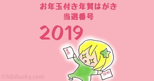 2019年お年玉付き年賀はがき当選番号★ダブルチャンス賞も見逃せない!