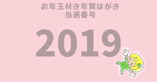 2019年(平成31年)お年玉付き年賀はがき当選番号【アーカイブ】