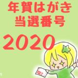 2020年お年玉付き年賀はがき当選番号と当選賞品は?