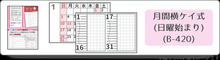 月間横ケイ式スケジュール欄(日曜始まり)(B-420)