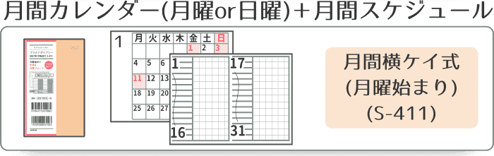 月間横ケイ式スケジュール欄(月曜始まり)(S-411)