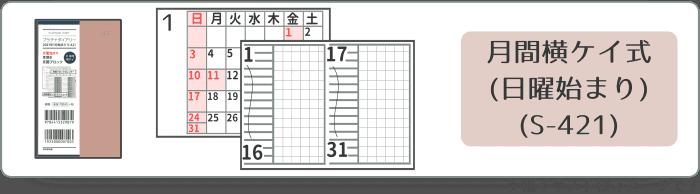 月間横ケイ式スケジュール欄(日曜始まり)(S-421)