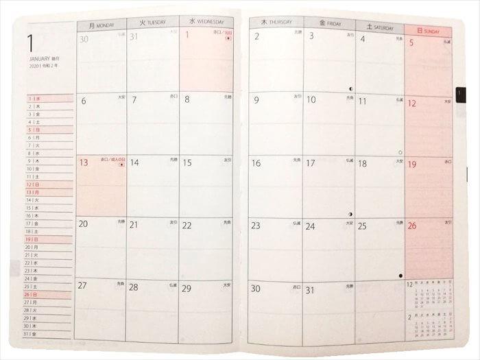 プラチナダイアリーB-330の月間スケジュールページ