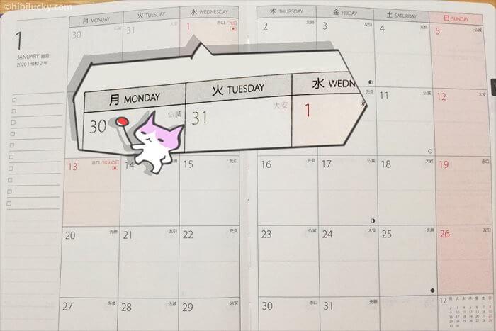 プラチナダイアリー月間スケジュールページは月曜始まり