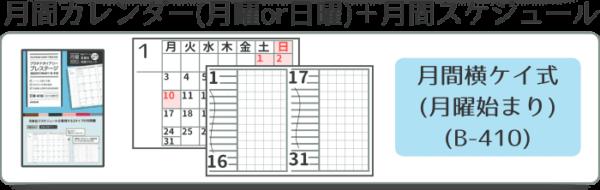 月間横ケイ式スケジュール欄(月曜始まり)(B-410)