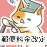 【2019年10月からの郵便料金】改定後の新郵便料金をチェック!