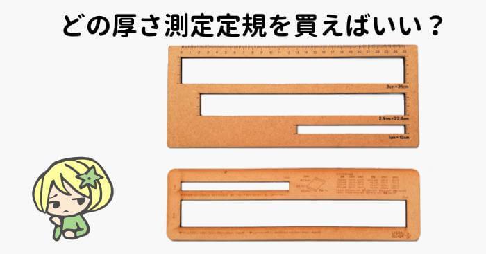 郵便物の発送に便利な厚さ測定定規の選び方