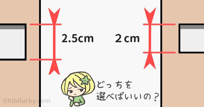 2.5cmと2cmどちらを選べばいいの