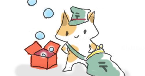 【ゆうゆうメルカリ便】送料と送り方|メルカリの使い方